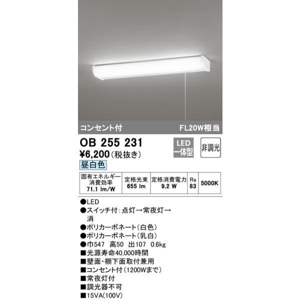 手元灯LEDキッチンライト[昼白色]OB255231あすつく terukuni