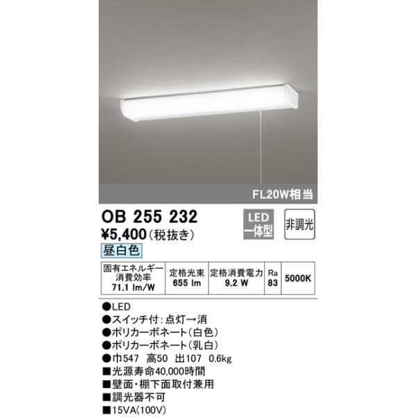 手元灯LEDキッチンライト[昼白色]OB255232あすつく|terukuni