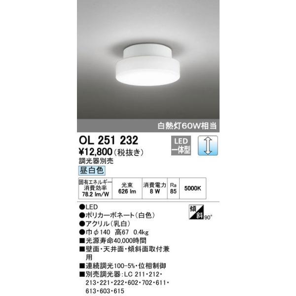 シーリングライトエコベーシック小型シーリングライト[LED昼白色]OL251232あすつく|terukuni