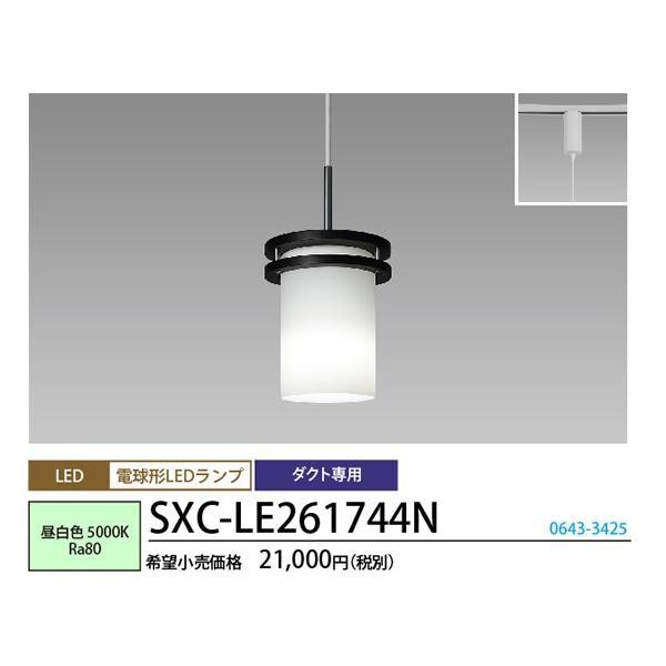配線ダクトレール用ペンダントダークオークプラグタイプコード吊ペンダント[LED昼白色]SXC-LE261744N|terukuni