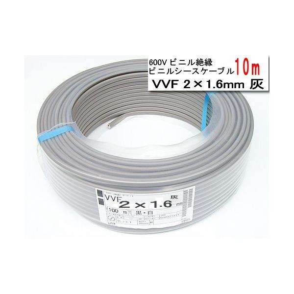 電材商品600Vビニル絶縁ビニルシースケーブルVVF2C×1.6mm10mVVF2C1610Mあすつく|terukuni