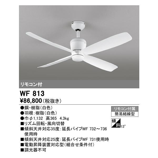 シーリングファンDCモーターファンシーリングファン本体+パイプ [ホワイト]WF813あすつく|terukuni