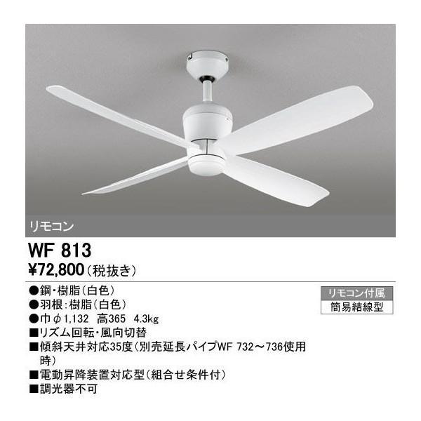 シーリングファンDCモーターファンシーリングファン本体+パイプ [ホワイト]WF813あすつく|terukuni|02
