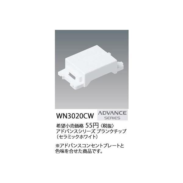 電材商品ADVANCE  SERIES アドバンスシリーズブランクチップ(セラミックホワイト)WN3020CW|terukuni