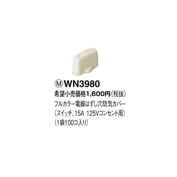 パナソニックフルカラー配線器具・電材電線はずし穴防気カバー(1袋100コ入)WN3980