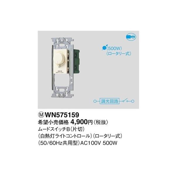 電材商品フルカラー配線器具・電材500W用白熱灯調光器B(片切)(ロータリー式)WN575159あすつく|terukuni