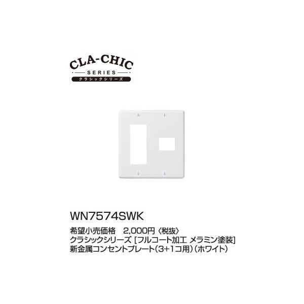 パナソニックCLA-CHIC クラシックシリーズ新金属コンセントプレート(3+1コ用)(ホワイト)WN7574SWK