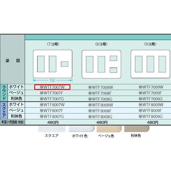 電材商品コスモシリーズワイド21配線器具・電材コンセントプレート(3連用)(7コ用)(ホワイト)(ラウンド)WTF7007W|terukuni