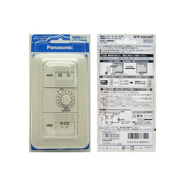 電材商品コスモシリーズワイド21配線器具・電材組合せパック埋込電子浴室換気スイッチセット (プレート付)(ホワイト)WTP53916WPあすつく|terukuni