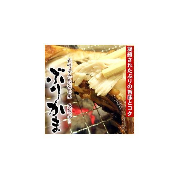【国産】天然◆ぶりかま(鰤かま、ブリカマ、ブリかま)2個セット(250g×2個)[約2〜4人前]◆西海国立公園 長崎県五島列島産