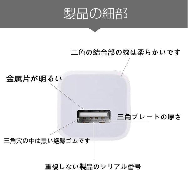 iPhone 純正 アダプター USB/AC アダプター Apple公式認証済 Foxconn製 純正充電器 コンセント 5W 充電アダプター PSE認証済|teruyukimall|13
