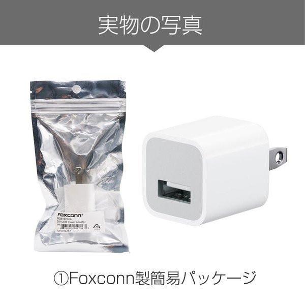 iPhone 純正 アダプター USB/AC アダプター Apple公式認証済 Foxconn製 純正充電器 コンセント 5W 充電アダプター PSE認証済|teruyukimall|16