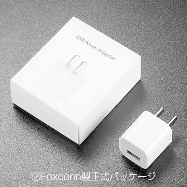 iPhone 純正 アダプター USB/AC アダプター Apple公式認証済 Foxconn製 純正充電器 コンセント 5W 充電アダプター PSE認証済|teruyukimall|17