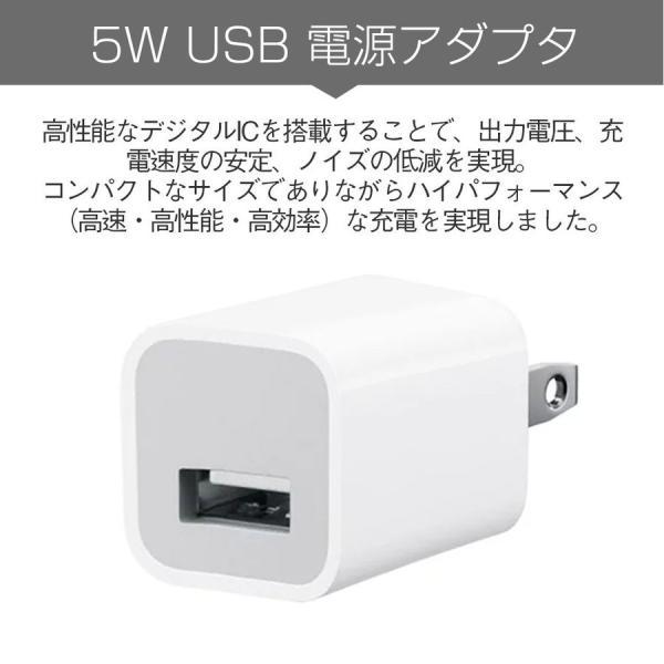 iPhone 純正 アダプター USB/AC アダプター Apple公式認証済 Foxconn製 純正充電器 コンセント 5W 充電アダプター PSE認証済|teruyukimall|03