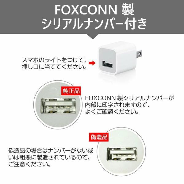 iPhone 純正 アダプター USB/AC アダプター Apple公式認証済 Foxconn製 純正充電器 コンセント 5W 充電アダプター PSE認証済|teruyukimall|06