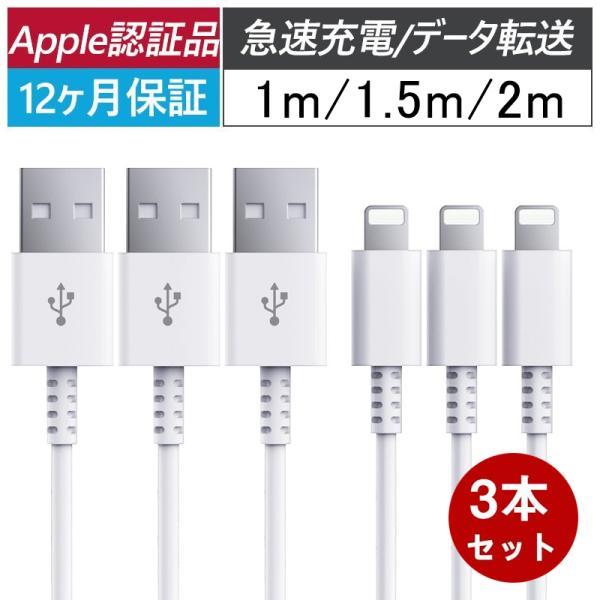 Apple純正ケーブル iPhone 充電ケーブル 0.5m 1m 1.5m 2m 3m アップル公式 MFI認証済 Foxconn製 ライトニングケーブル teruyukimall