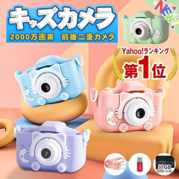  子供用 デジタルカメラ キッズカメラ トイカメラ ミニカメラ 2000w画素 32GSDカート付き…