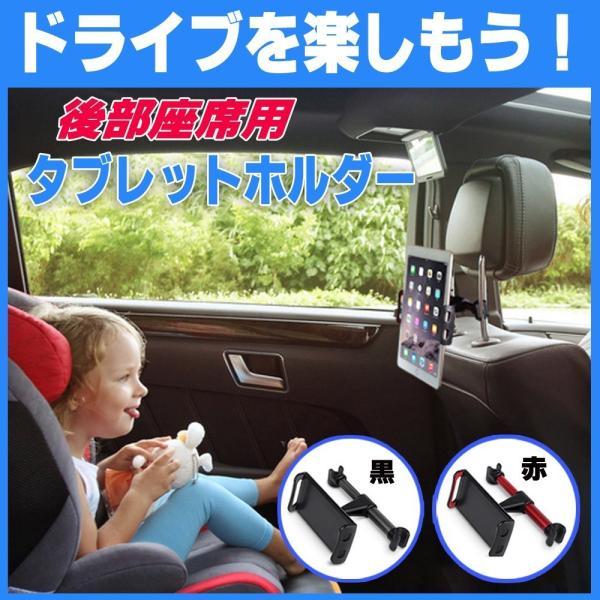 ヘッドレスト 後部座席用 4-10.1インチ スマホ/タブレット 車載ホルダー 2秒取り付け 360度回転式