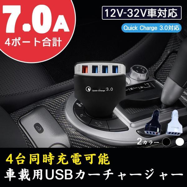 カーチャージャー 車載充電器 シガーソケット QC急速充電 7A 4ポート USB 車載用 充電器 teruyukimall