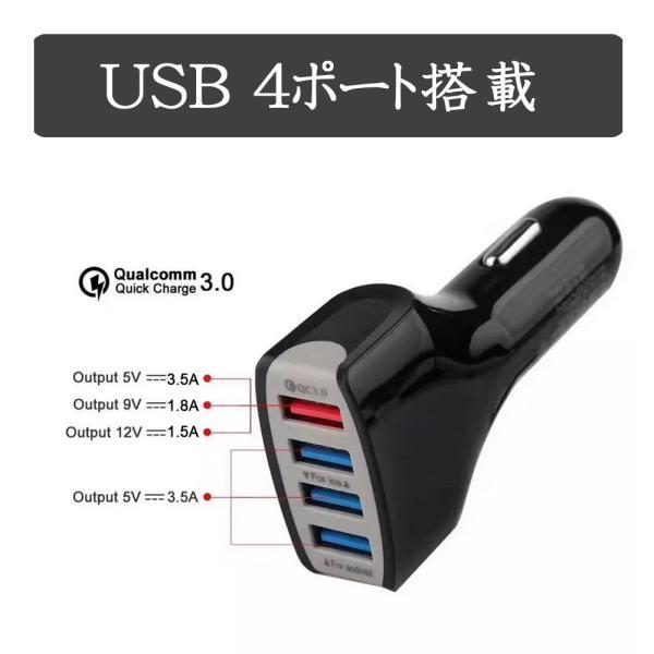 カーチャージャー 車載充電器 シガーソケット QC急速充電 7A 4ポート USB 車載用 充電器 teruyukimall 02