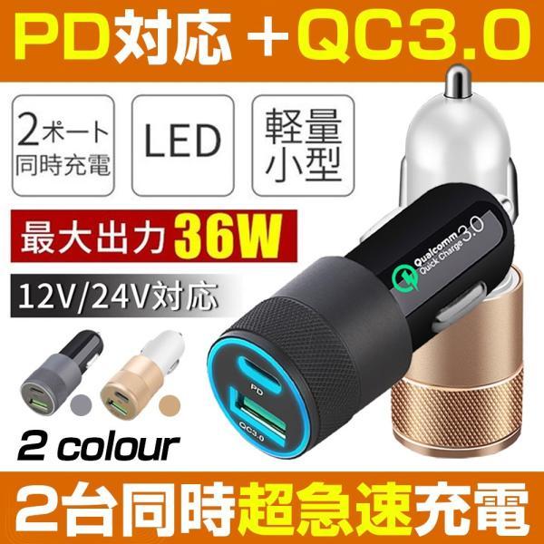 車載充電器カーチャージャーPD3.0+QC3.0USB車載充電器シガーソケット超小型12V-24V車両対応