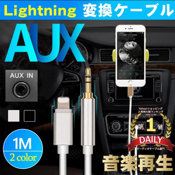 AUXケーブルiphone車載用オーディオケーブルライトニング変換ケーブルiOS12以上対応 高音質音楽 生iPhone12XS
