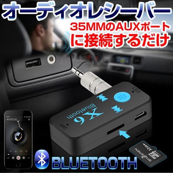 Bluetooth レシーバー 車載 オーディオ 音楽プレーヤー ハンズフリー 通話 3.5mm USB iPhone Android スマートフォン対応 TFカード対応可能|teruyukimall