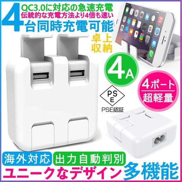 ACアダプター 4ポート収納 急速充電器 チャージャー USB充電器 コンセント 電源タップ 同時充電 アダプター USBアダプタ 海外対応  5V8A|teruyukimall