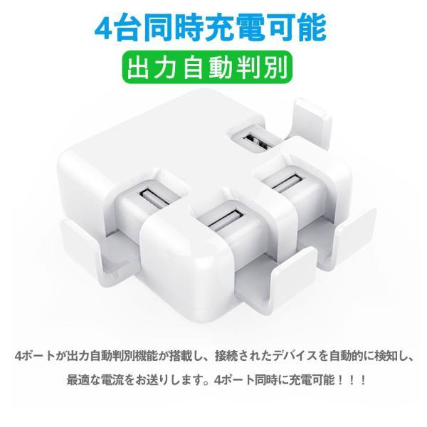 ACアダプター 4ポート収納 急速充電器 チャージャー USB充電器 コンセント 電源タップ 同時充電 アダプター USBアダプタ 海外対応  5V8A|teruyukimall|02