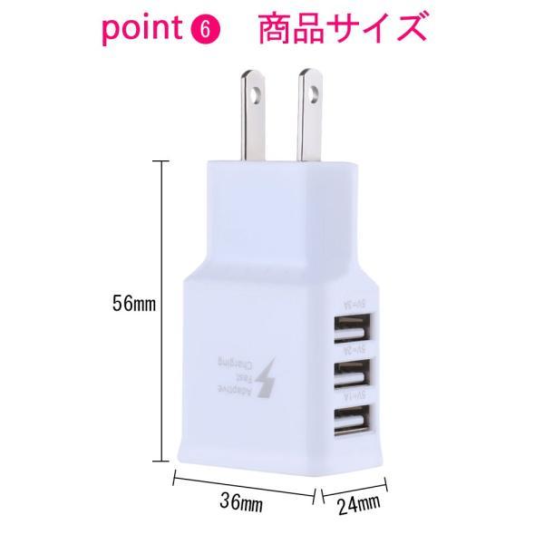 USB充電器 コンセント ACアダプター アンドロイド 3ポート2A 3台同時充電可能 iPhone/iPad/MacBook/Android 各種対応|teruyukimall|07