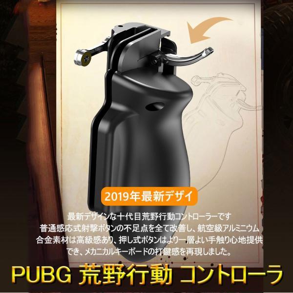 荒野行動 PUBG mobile コントローラ タブレット スマホ ゲームパッド 位置調整可能 一体式 指サック ゲームコントローラー 押し式 射撃ボタン|teruyukimall|02