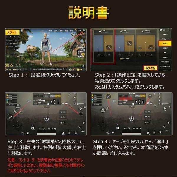 荒野行動 PUBG mobile コントローラ タブレット スマホ ゲームパッド 位置調整可能 一体式 指サック ゲームコントローラー 押し式 射撃ボタン|teruyukimall|11