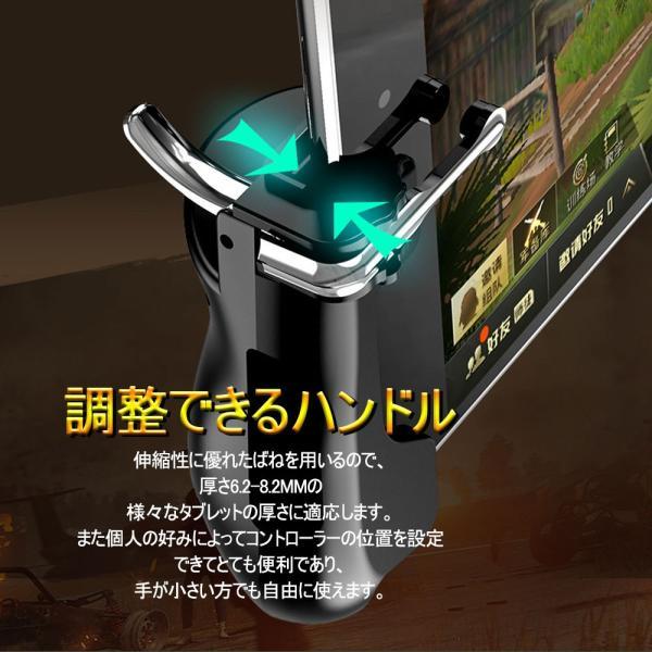 荒野行動 PUBG mobile コントローラ タブレット スマホ ゲームパッド 位置調整可能 一体式 指サック ゲームコントローラー 押し式 射撃ボタン|teruyukimall|04