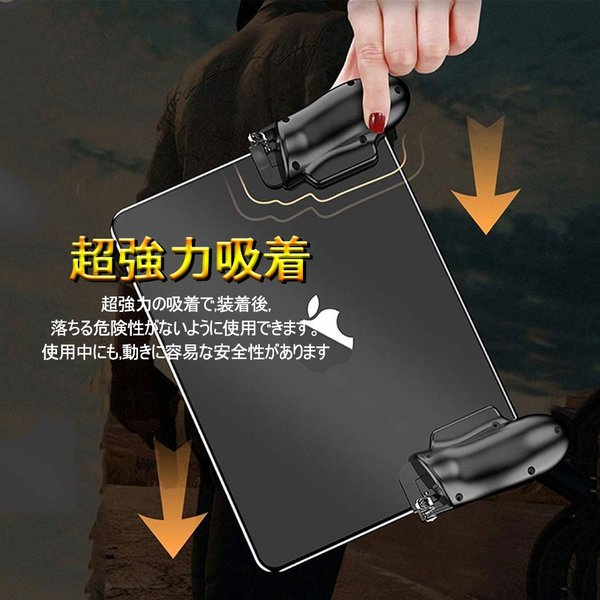 荒野行動 PUBG mobile コントローラ タブレット スマホ ゲームパッド 位置調整可能 一体式 指サック ゲームコントローラー 押し式 射撃ボタン|teruyukimall|06