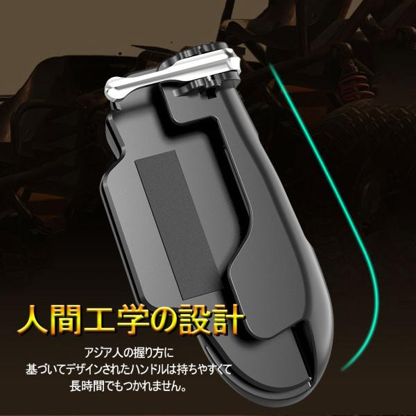 荒野行動 PUBG mobile コントローラ タブレット スマホ ゲームパッド 位置調整可能 一体式 指サック ゲームコントローラー 押し式 射撃ボタン|teruyukimall|07
