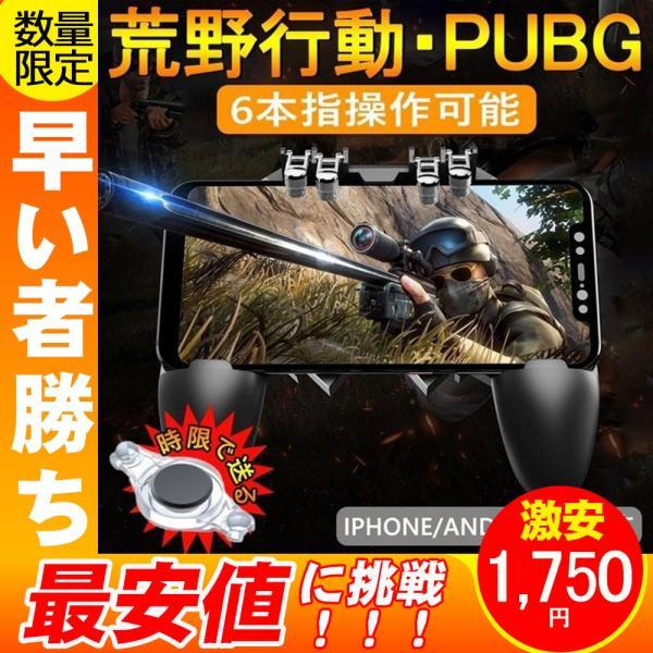 PUBG Mobile 荒野行動 コントローラー ゲームパット 6本指操作可能 押しボタン&グリップの一体式 高感度射撃ボタン|teruyukimall