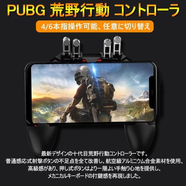 PUBG Mobile 荒野行動 コントローラー ゲームパット 6本指操作可能 押しボタン&グリップの一体式 高感度射撃ボタン|teruyukimall|02