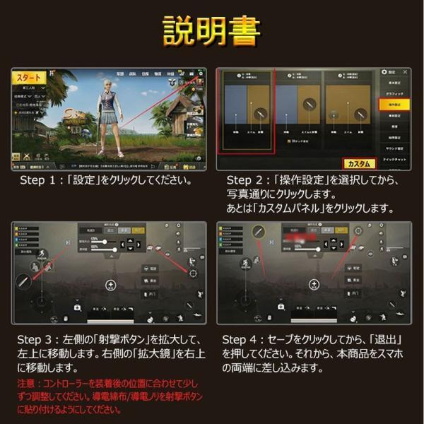 PUBG Mobile 荒野行動 コントローラー ゲームパット 6本指操作可能 押しボタン&グリップの一体式 高感度射撃ボタン|teruyukimall|11