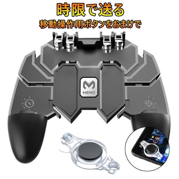 PUBG Mobile 荒野行動 コントローラー ゲームパット 6本指操作可能 押しボタン&グリップの一体式 高感度射撃ボタン|teruyukimall|15