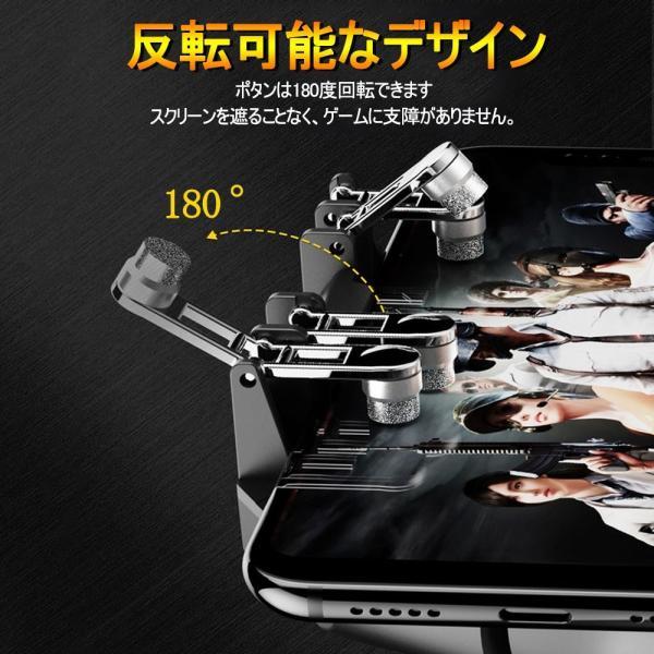 PUBG Mobile 荒野行動 コントローラー ゲームパット 6本指操作可能 押しボタン&グリップの一体式 高感度射撃ボタン|teruyukimall|03