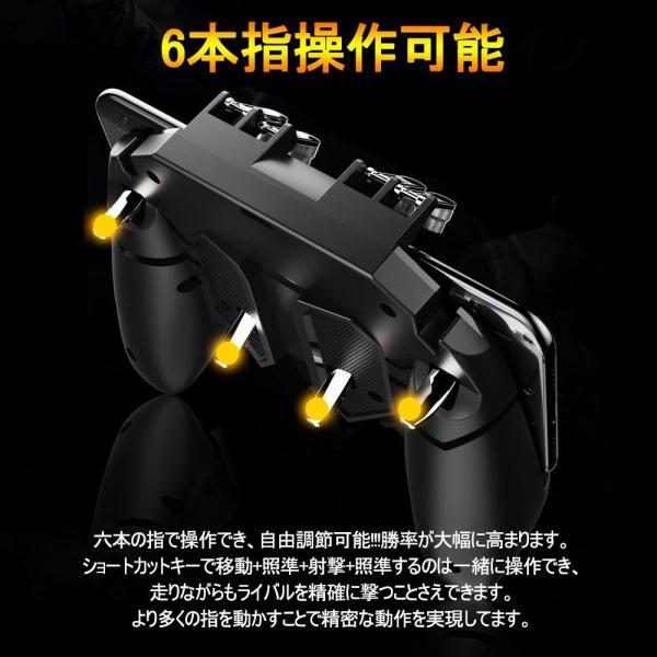 PUBG Mobile 荒野行動 コントローラー ゲームパット 6本指操作可能 押しボタン&グリップの一体式 高感度射撃ボタン|teruyukimall|04