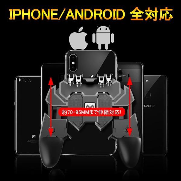 PUBG Mobile 荒野行動 コントローラー ゲームパット 6本指操作可能 押しボタン&グリップの一体式 高感度射撃ボタン|teruyukimall|09