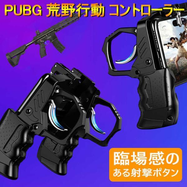 荒野行動 PUBG mobile コントローラ タブレット スマホ ゲームパッド 位置調整可能 指サック ゲームコントローラー 射撃ボタン|teruyukimall|02