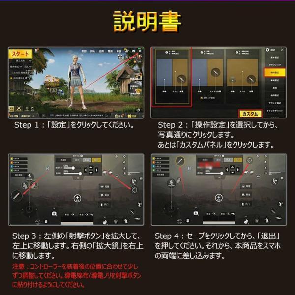 荒野行動 PUBG mobile コントローラ タブレット スマホ ゲームパッド 位置調整可能 指サック ゲームコントローラー 射撃ボタン|teruyukimall|11