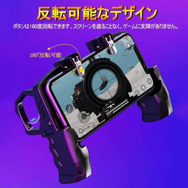 荒野行動 PUBG mobile コントローラ タブレット スマホ ゲームパッド 位置調整可能 指サック ゲームコントローラー 射撃ボタン|teruyukimall|03