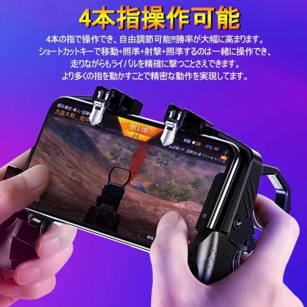 荒野行動 PUBG mobile コントローラ タブレット スマホ ゲームパッド 位置調整可能 指サック ゲームコントローラー 射撃ボタン|teruyukimall|04