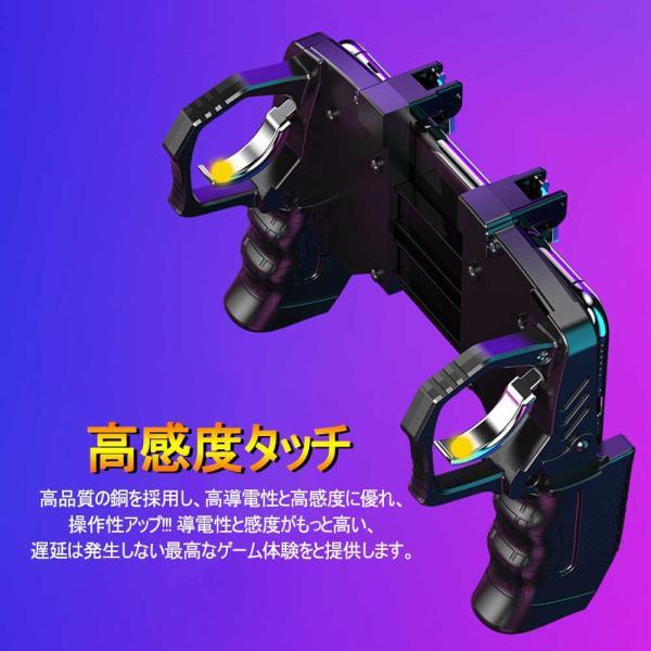 荒野行動 PUBG mobile コントローラ タブレット スマホ ゲームパッド 位置調整可能 指サック ゲームコントローラー 射撃ボタン|teruyukimall|05