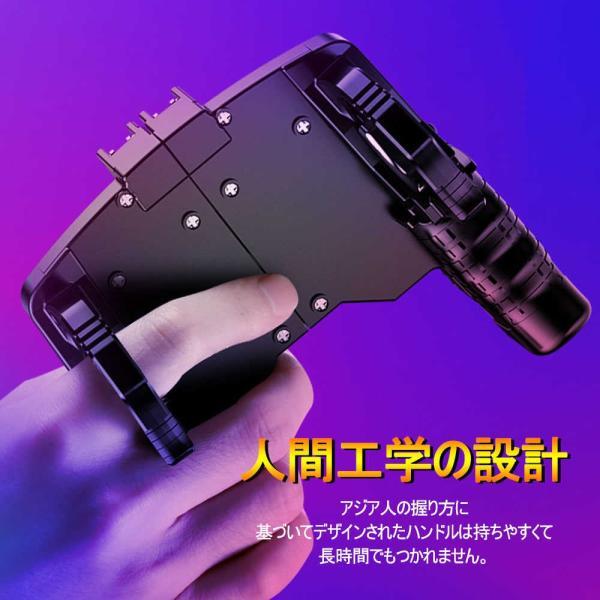 荒野行動 PUBG mobile コントローラ タブレット スマホ ゲームパッド 位置調整可能 指サック ゲームコントローラー 射撃ボタン|teruyukimall|06
