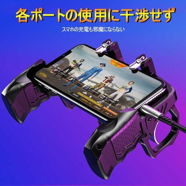 荒野行動 PUBG mobile コントローラ タブレット スマホ ゲームパッド 位置調整可能 指サック ゲームコントローラー 射撃ボタン|teruyukimall|07
