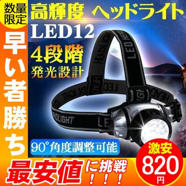 ヘッドライト 電池式 超強力 LED ヘッドランプ 釣り 登山 アウトドア キャンプ 登山 センサー 単四電池 停電対策|teruyukimall